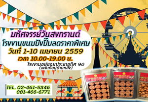 First Food Biscuit Songkran Sale post